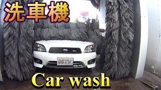 洗車機で車を洗う 最新型洗車機Car wash machine
