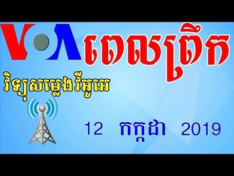 VOA Khmer News Today | Cambodia News Morning - 12 July 2019