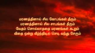 Awesome Tamil Inspirational Song