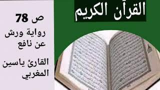 الصفحة 78 من القرآن الكريم