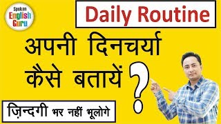 "अपना Daily Routine कैसे बताएँ? How to answer ""Daily Routine in English"" in Interviews / for students"