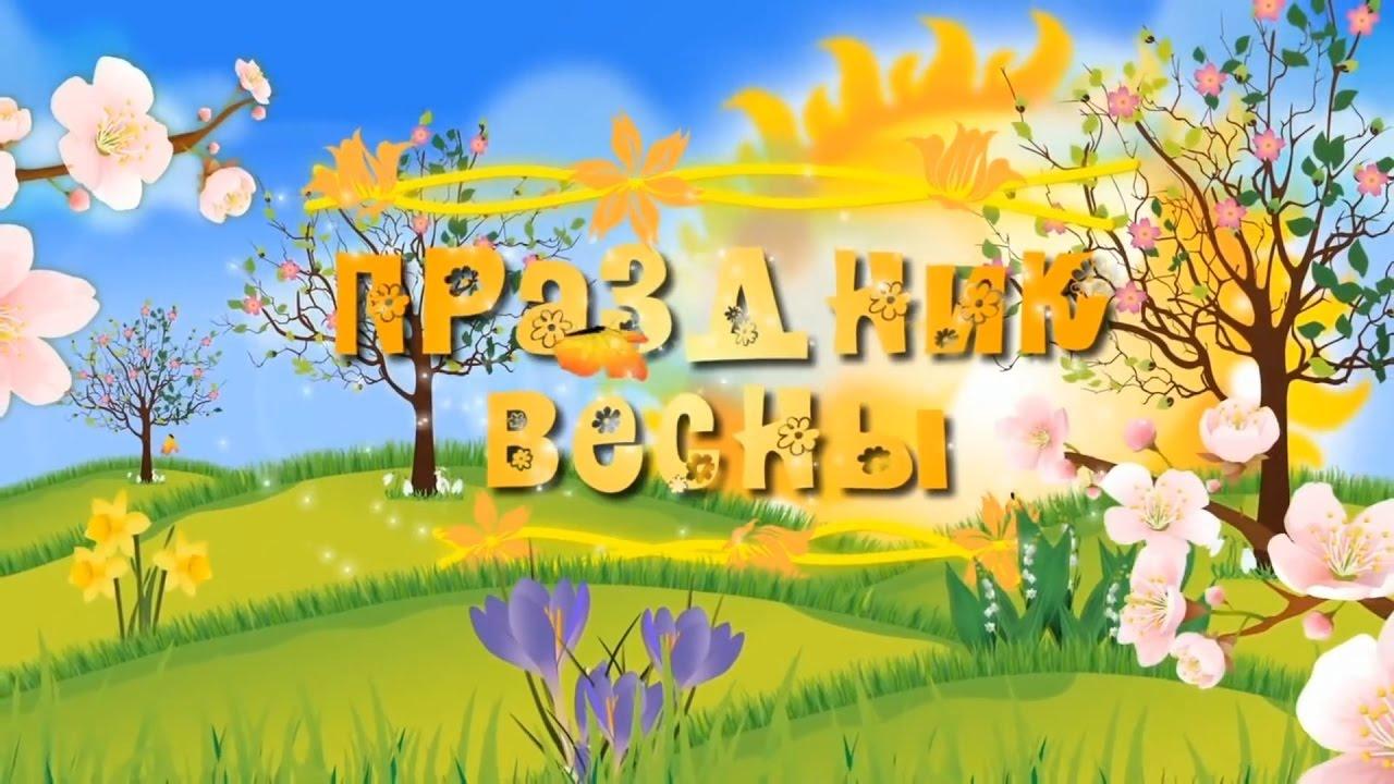 Детский праздник весна детский праздник танца