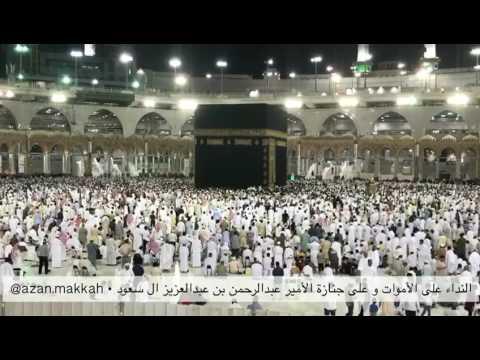 النداء على جنازة الأمير عبدالرحمن بن عبدالعزيز ال سعود رحمه الله