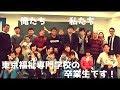 【東京福祉専門学校】卒業生たちが集まりました!【拡散希望】