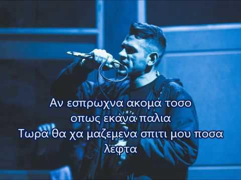 Lyrics-Λουπα Ζωη  _Above The Hood_