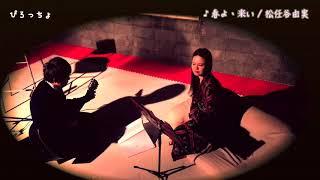 ぴろっちょ動画第二弾! 松任谷由美さんの「春よ、来い」のカバーです.