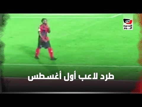 لحظة خروج لاعب أول أغسطس عقب طرده بمباراة الزمالك  بدورى أبطال أفريقيا  - 22:59-2019 / 12 / 7