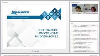 Вебинар «Программные продукты компании RVi Group: новые версии ПО RVi ОПЕРАТОР и A.C. Tech»