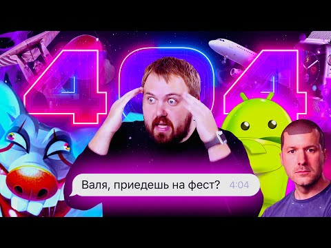 Заец Несудьбы приглашает Wylsacom на Фестиваль 404