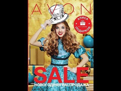 Заказ AVON 6/2016:матовая помада,парфюмы!из YouTube · С высокой четкостью · Длительность: 15 мин19 с  · Просмотры: более 9000 · отправлено: 13/05/2016 · кем отправлено: Anna Belle / Beauty Blogger