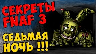 Five Nights At Freddy s 3 7 НОЧЬ