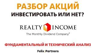 Анализ акций: Realty Income Corp. Инвестировать или нет? Фундаментальный и технический анализ.