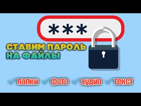 Как сделать папку с паролем на андроид