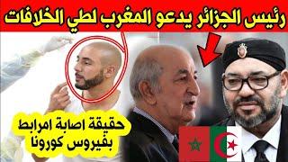 رئيس الجزائر يدعو المغرب للصلح بين البلدين   بـ ؤرة جديدة تربك وزارة الصحة   حقيقة اصابة امرابط