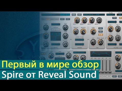 Первый в мире обзор синтезатора Spire от компании Reveal Sound [Yorshoff Mix]