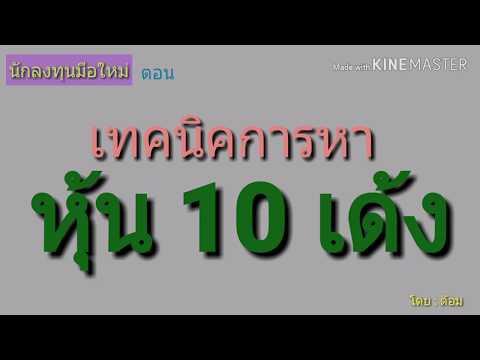 EP.105 เทคนิคการหาหุ้น 10 เด้ง ที่มือใหม่ควรรู้  [ นักลงทุนมือใหม่ ]