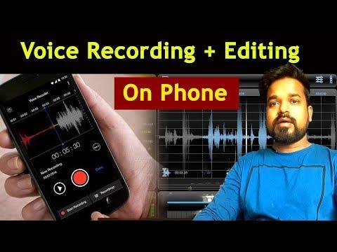 स्टुडियो जैसी रिकॉर्डिंग अपने फ़ोन में कैसे करे || How to Record AUDIO On Phone || Musical Guruji
