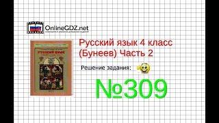 Упражнение 309 — Русский язык 4 класс (Бунеев Р.Н., Бунеева Е.В., Пронина О.В.) Часть 2