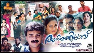 Aniyathipravu Full Movie| HD| Kunchackoboban, Shalini Ajith | Best Romance Movie |