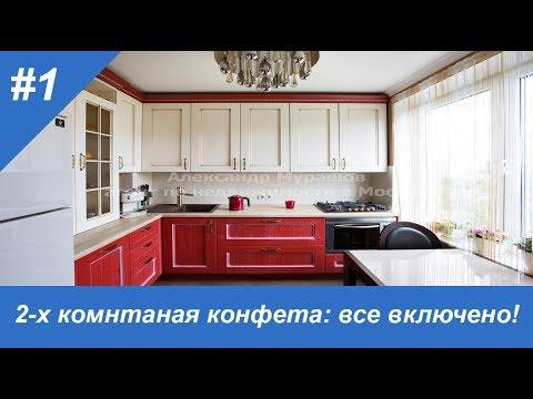Обзор | Квартира-конфета, все включено | Москва, метро Сходненская | Продажа квартиры