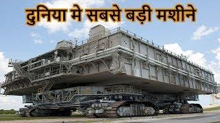 Biggest Machines In The World | दुनिया मे सबसे बड़ी मशीनें