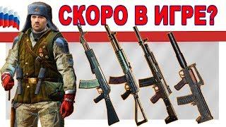 Ожидаемое отечественное оружие в Warface АЕКАН 94АК 12ОЦ ГРОЗА