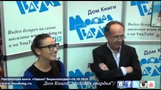 Жора Крыжовников, Юлия Александрова и Василий Кортуков в Молодой гвардии 16.10.2014