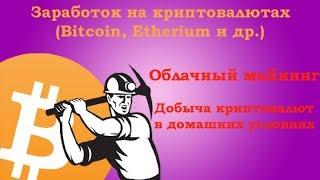 Заработок на криптовалютах. Как заработать Биткоин? Добыча криптовалюты. Облачный майнинг hashflare.
