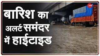 Monsoon 2021: 2 घंटे की बारिश से 'बेहाल' महाराष्ट्र ! | Mumbai Rains | Kandivali | Latest Hindi News