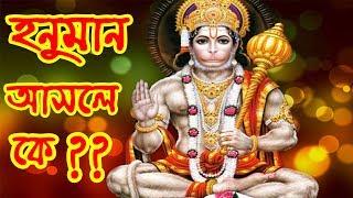 হনুমান আসলে কে ?? রাম কেনো পৃথিবীতে আসলেন ? Who Is Honuman? Why Ram Came to earth? - Sonaton TV