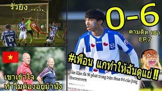 #ดราม่าคอมเม้น เวียดนาม ซ็อค!! หลัง VAN HAU ลงสนามให้ ฮีเรนวีน เต็มเกมส์ เจาะหนัก ก่อนพังยับ 0-6