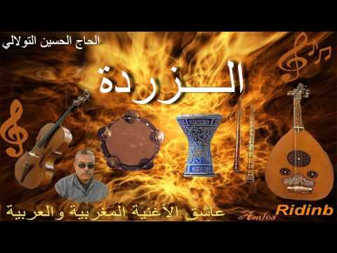 255. Toulali Zerda الحاج الحسين التولالي الزردة