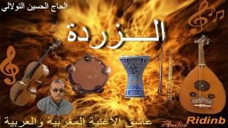 Toulali Zerda الحاج الحسين التولالي الزردة