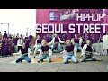 WE STREET VOL 1 JUDANCE TEAM HIPHOP