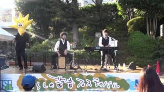 2011年10月16日 ならしの茜音フェスティバル 出演8組目 shakeの演奏 sha...