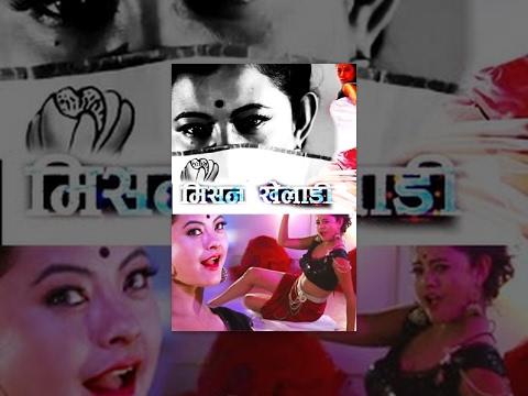 New Nepali Full Movie 2016 - MISSION KHELADI Ft. Sushma Karki, Niranjan Thapa, Prithbi Thapa