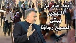 لقاء مع الاب دكلص البازي meeting with father dkls al bazi