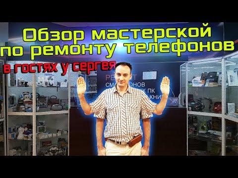 Обзор мастерской по ремонту телефонов.  В гостях у Сергея.