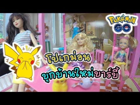 ละครบาร์บี้ ตอน โปเกม่อนบุกบ้านใหม่บาร์บี้ | Pokemon Go | แม่ปูเป้ เฌอแตม Tam Story