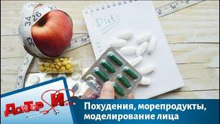 постер к видео Таблетки для похудения, морепродукты, моделирование лица | Доктор И