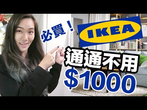 IKEA必買百元傢俱、居家用品!購買攻略分享!一起逛IKEA吧!Shop with me at IKEA