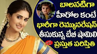 Child Artist Baby Shamili fails to Impress as Female Lead Actress |Facts about Shamili | Gossip Adda
