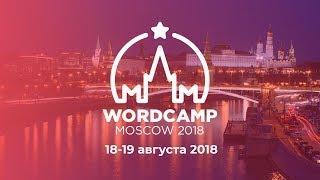 Идем на WordCamp Msk 2018