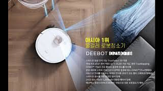 ECOVACS HOME 어플에 로봇청소기 등록