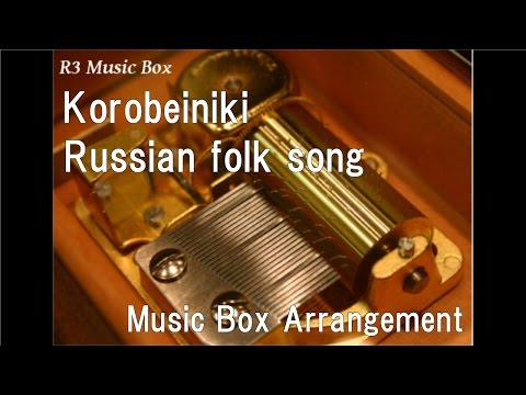 Korobeiniki/Russian folk song [Music Box] (GB