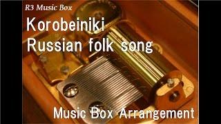 "Korobeiniki/Russian folk song [Music Box] (GB ""Tetris"" BGM)"