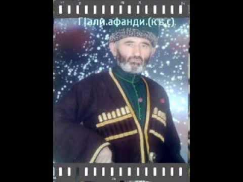 Памяти Али хаджи Афанди къ с