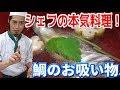 シェフの本気!和食屋さんで出せる本格鯛のお吸い物!!