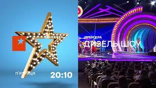 НОВИНКА! Дизель Шоу 2021 - Свежий выпуск 97 - 10 сентября 20:00 | ЮМОР ICTV