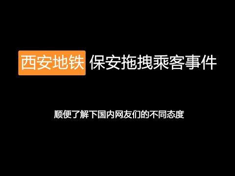 所有人的尊严:西安地铁事件真相曝光!(完整视频)